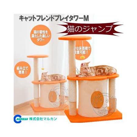 日本品牌MARUKAN》CT-182 三階式絨毛貓跳台│遊戲台