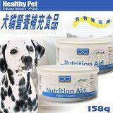 直捐徐春水狗場》Nutrituon Aid《犬貓營養補充食品》158g*24瓶(雞肉泥狀)
