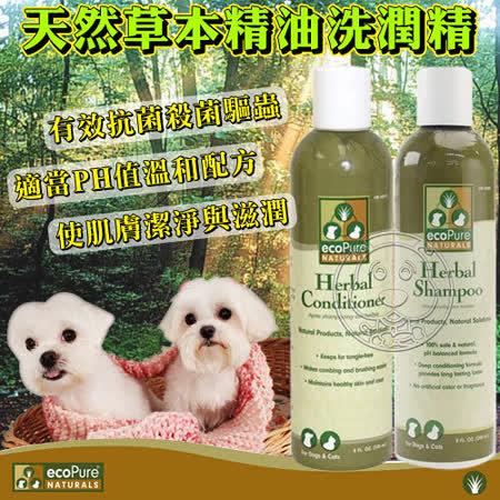 美國 ecoPure《天然草本精油洗毛│潤濕精》有效抗菌殺菌驅蟲 240ml