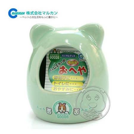 《MARUKAN》MR-333 寵物鼠用 陶瓷造型睡窩-M