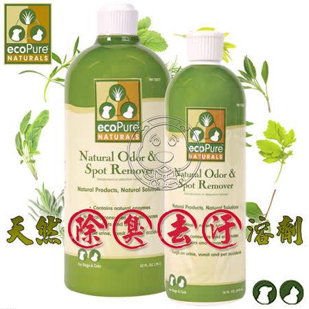 【開箱心得分享】gohappy 購物網ecoPure Naturals 》天然除臭去汙劑好嗎台中 遠 百 美食