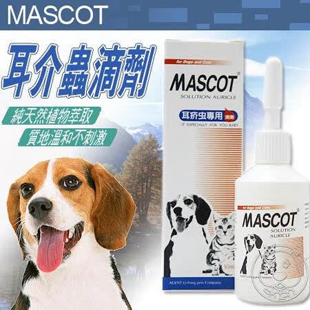 MASCOT》耳疥蟲專用滴劑30ml(質地溫和不刺激)