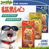 台灣本產卜蜂》美味貓點心40g*3包 (雞│鮪│海陸│海洋)