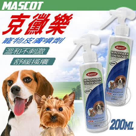 MASCOT》克黴樂寵物皮膚噴劑200ml舒緩搔癢