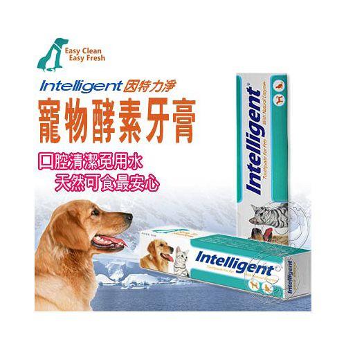 Intelligent》因特力淨寵物酵素牙膏80g口腔清潔免用水