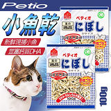 日本Petio》貓用小魚乾小魚干‧100g(貓咪最愛的小零嘴)