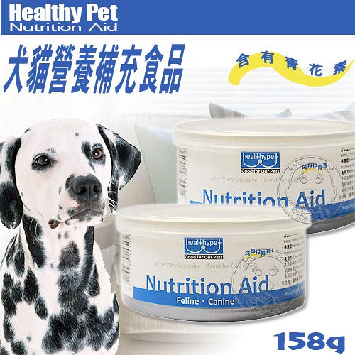 Nutrituon Aid~犬貓營養補充食品158g‧雞肉泥狀