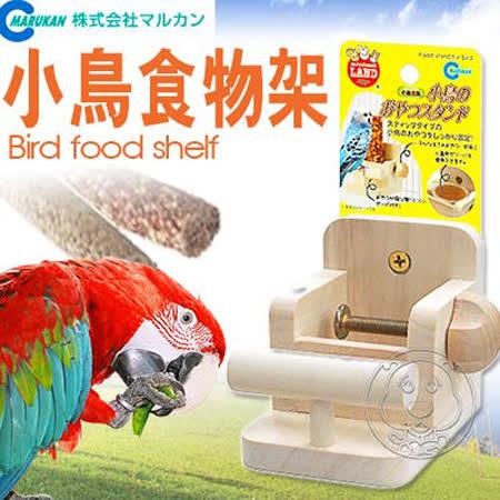 【網購】gohappy 購物網日本品牌MARUKAN》MB-313小鳥食物架‧可固定於鳥籠好用嗎爱 买