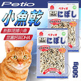 日本Petio》貓用小魚乾魚干‧500g(貓咪的最愛零嘴)