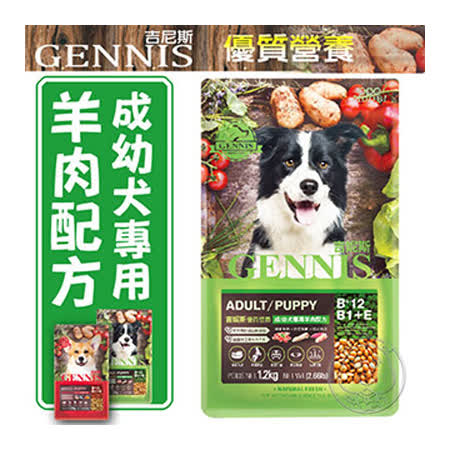 GENNIS吉妮斯《成幼犬│羊肉口味》特級狗飼料15kg/包