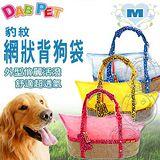 《DAB PET》 豹紋 網狀背狗袋 M (3款顏色)
