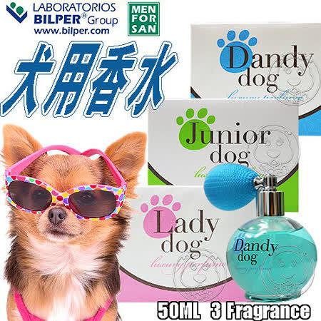 西班牙《蔓芙桑》犬用香水50ml (人用級香味)持久力強