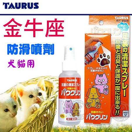 TAURUS金牛座《愛犬愛貓防滑噴劑100ml》
