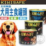 紐西蘭吉維氏》KIWISAFE天然無穀犬主食罐頭牛│雞│羊│海魚185g*24罐