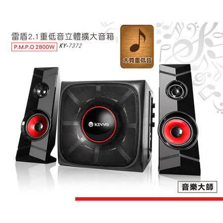 【KINYO】雷盾2.1重低音立體擴大音箱(KY-7372)