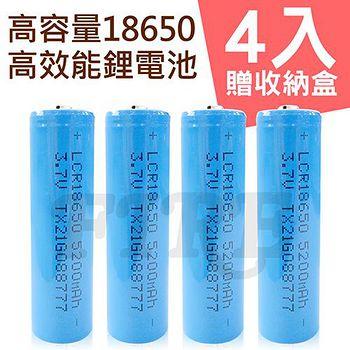 18650 專業手電筒高品質高容量4200mah鋰電池 (四電兩盒)