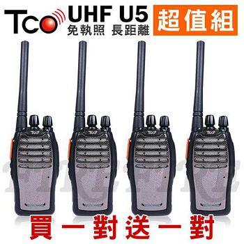 買一對送一對 TCO U5 UHF 手持式無線電對講機 共4支入