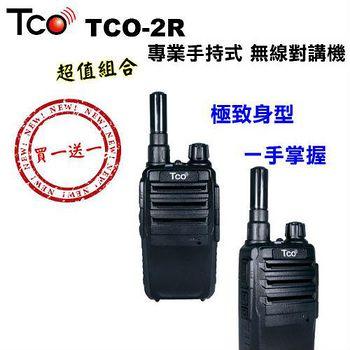 買一送一 TCO 2R 專業手持式無線電對講機 (現買現賺)