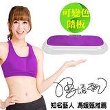【健身大師】正宗專利變色龍繽紛美型運動板(送變色踏板)
