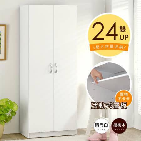 【Hopma】簡易二門高鞋櫃-三色可選