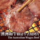 【台北濱江】燒烤店指定牛舌燒烤片1盒(500g/盒,30-35片)任選