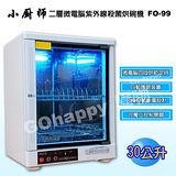 【小廚師】二層微電腦紫外線殺菌烘碗機 FO-99