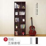 【奧克蘭】多功能五層書櫃-三色可選
