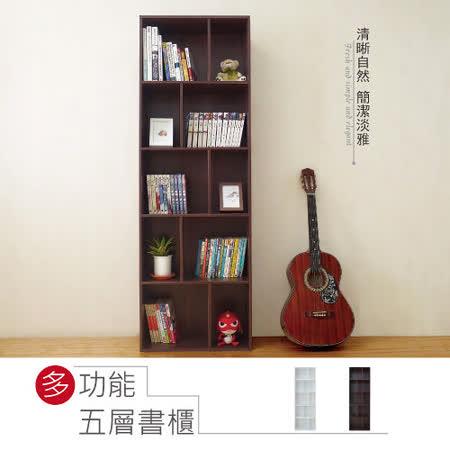 【Hopma】多功能五層書櫃-二色可選