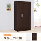 【奧克蘭】簡易三門衣櫃-三色可選