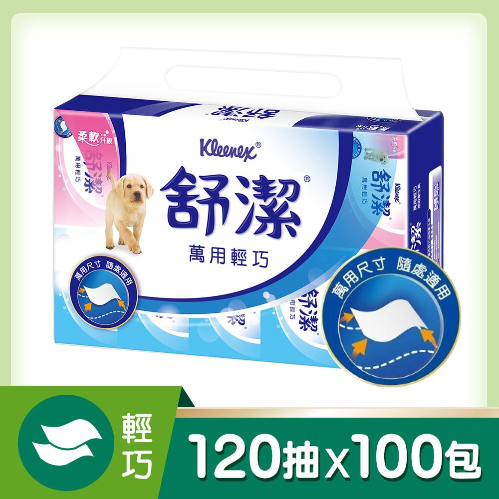 【舒潔】萬用輕巧抽取衛生紙120抽(10包x10串/箱)