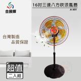金展輝16吋  3D立體 360度八方吹商業用涼風扇 A-1611 二入組