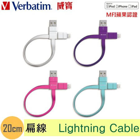 Verbatim威寶 Apple Lightning 8pins 傳輸線/充電線-扁線20CM (4色)