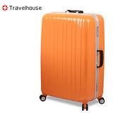 【Travelhouse】COLORS 20吋視覺享宴PC鋁框硬殼行李箱(橘)