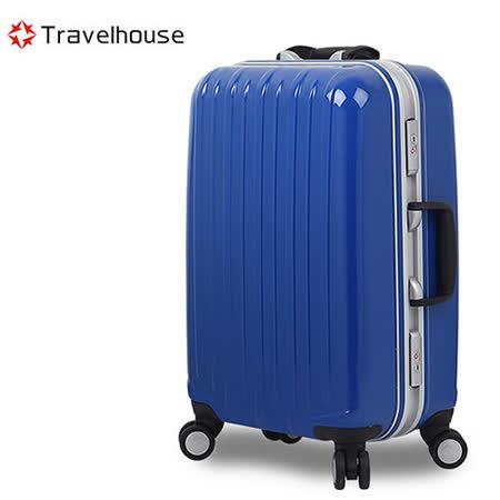 【Travelhouse】COLORS 26吋視覺享宴PC鋁框硬殼行李箱(藍)
