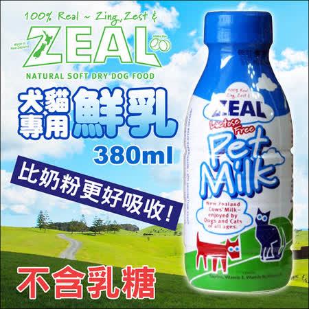 【好物分享】gohappy快樂購(6瓶組) 紐西蘭ZEAL《犬貓專用鮮乳380ml》不含乳糖!營養好喝效果sogo 國泰 世 華