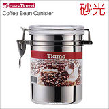 Tiamo 不鏽鋼密封罐-砂光 725ml (HG2535ST)