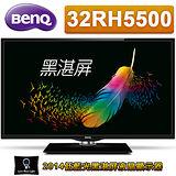 BenQ 32吋 低藍光黑湛屏液晶顯示器+視訊盒(32RH5500)*送HDMI線+清潔組