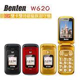 Benten W620 W+G(3G+2G)雙卡雙待銀髮族御守機(全配)◆威寶可用◆送樂活舒適頸枕