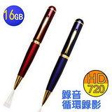 高畫質1280x720錄影筆16G【升級版】(錄影+錄音筆+隨身碟)