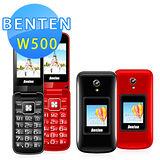 BENTEN W500 雙卡雙待 2.4吋折疊式手機(2色)