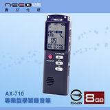 NEED專業型學習錄音筆 (AX-710)