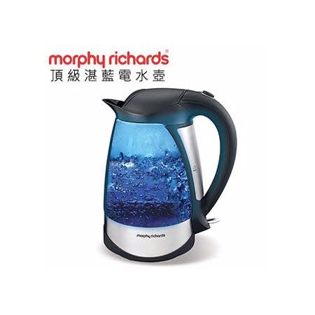 『Morphy Richards』頂級湛藍電水壺1.7L