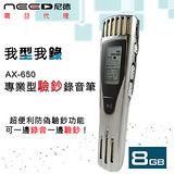 【NEED尼德】專業型驗鈔錄音筆(AX-650)