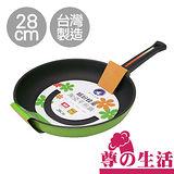 【尊之生活】28cm繽紛蜂巢陶瓷平煎鍋