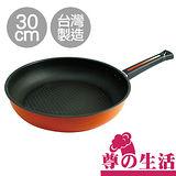 【尊之生活】30cm繽紛蜂巢陶瓷平煎鍋