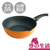 【尊之生活】22cm繽紛亮彩陶瓷雪平鍋