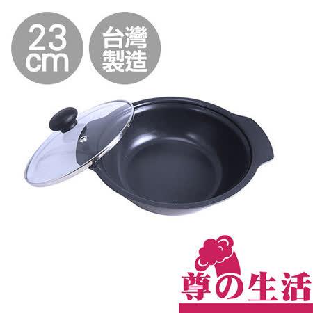 【尊之生活】23cm碳鋼分享鍋