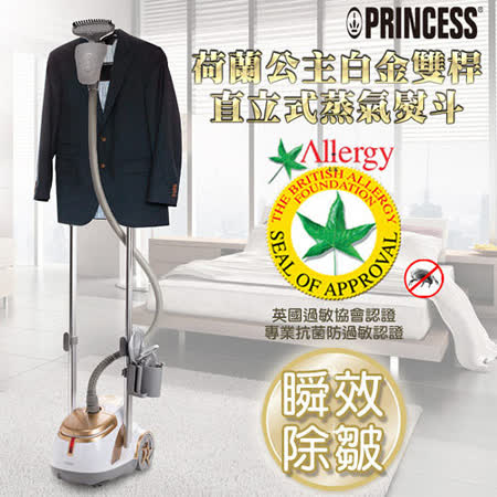 《PRINCESS》荷蘭公主白金雙桿直立式掛燙機(333836)/贈手套