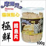 摩爾思《極鮮貓咪點心》貓用鱈魚片100g~香Q好滋味!
