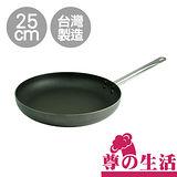 【尊之生活】25cm專業級平煎鍋